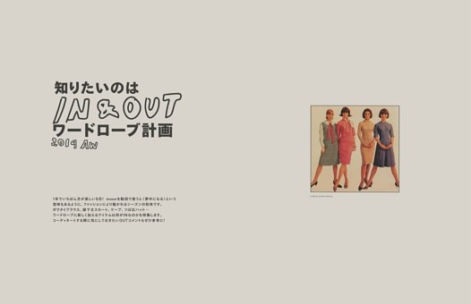 IN & OUT 知りたいのはIN & OUT ワードローブ計画