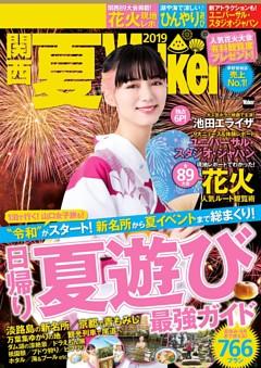 関西夏Walker2019