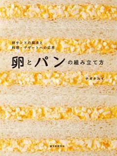 卵とパンの組み立て方卵サンドの探求と料理・デザートへの応用