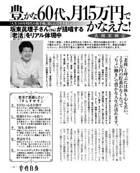 坂東眞理子さんが提唱 「月15万円でかなえる豊かな60代」