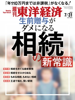 週刊東洋経済 2021年7月31日号