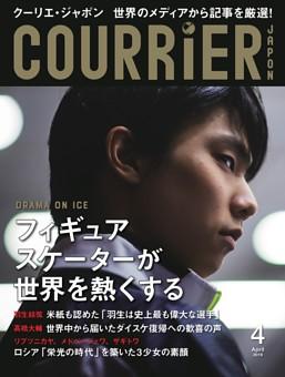 COURRiER Japon 2019年4月号
