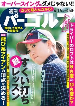 週刊パーゴルフ 2019年4月16日号