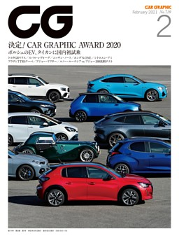 CG(CAR GRAPHIC) 2021年2月号