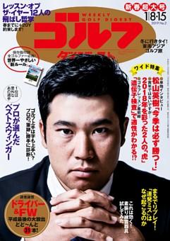 週刊ゴルフダイジェスト 2019年1月8・15日号