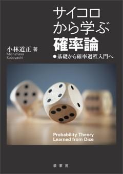 サイコロから学ぶ確率論基礎から確率過程入門へ