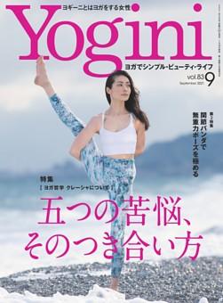 Yogini 2021年9月号 Vol.83