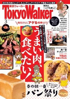 東京ウォーカー 2019年3月号