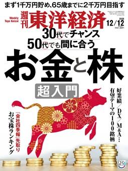 週刊東洋経済 2020年12月12日号