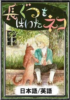 長ぐつをはいたネコ 【日本語/英語版】