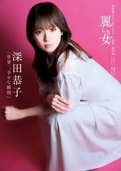 麗しき女 深田恭子「世界一、幸せな瞬間」