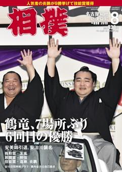相撲 2019年8月 名古屋場所総決算号
