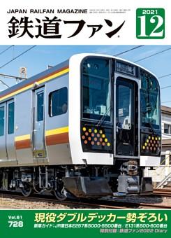 鉄道ファン 2021年12月号,通巻728号