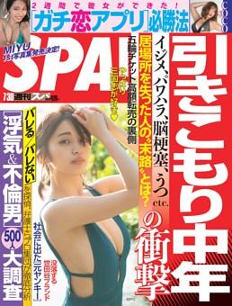 週刊SPA! 2019年7月30日号