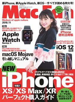 Mac Fan 2018年11月号