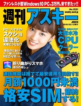 週刊アスキー No.1221(2019年3月12日発行)