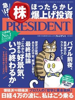 PRESIDENT 2021年3.5号