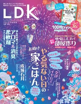 LDK 2020年9月号
