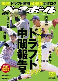 週刊ベースボール 2019年7月22日号