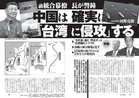 前統合幕僚長が警鐘 中国は確実に「台湾に侵攻」する
