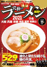 究極のラーメン2021関西版
