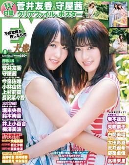 EX大衆 2018年8月号
