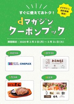 dマガジン クーポンブック dマガジン契約者限定!