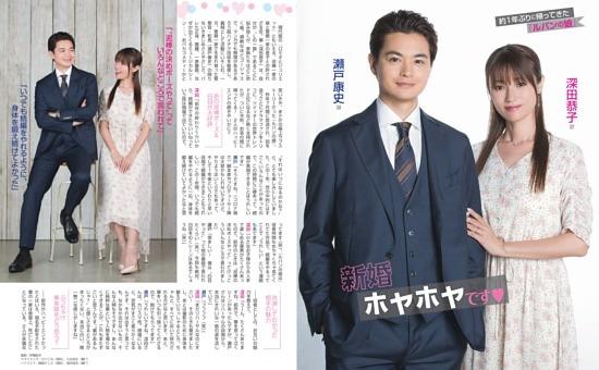 〈特写〉深田恭子(37)瀬戸康史(32)約1年ぶりに帰ってきた「ルパンの娘」