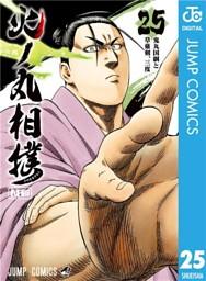 火ノ丸相撲 25
