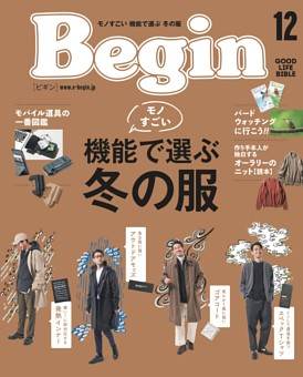 Begin 2021年12月号