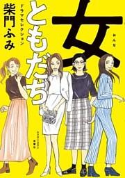 女ともだち ドラマセレクション 分冊版 : 5