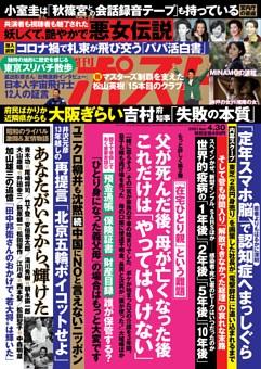 週刊ポスト 2021年4月30日号
