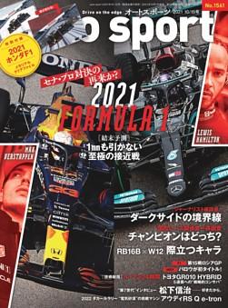auto sport No.1561 2021年10月15日号