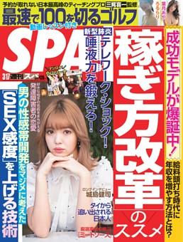 週刊SPA! 2020年3月17日号