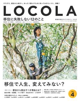 ロコラ ─積極的 移住のすすめ─ Vol.04