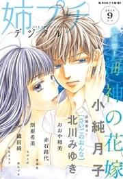 姉プチデジタル 2019年9月号(2019年8月8日発売)