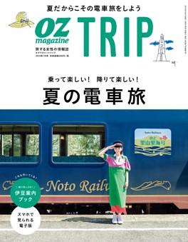 OZmagazine TRIP 夏の電車旅