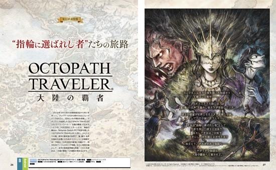 【配信直前特集】OCTOPATH TRAVELER(オクトパストラベラー) 大陸の覇者