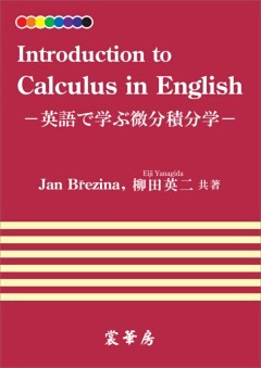 Introduction to Calculus in English英語で学ぶ微分積分学