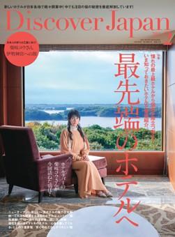 Discover Japan 2021年2月号 vol.111