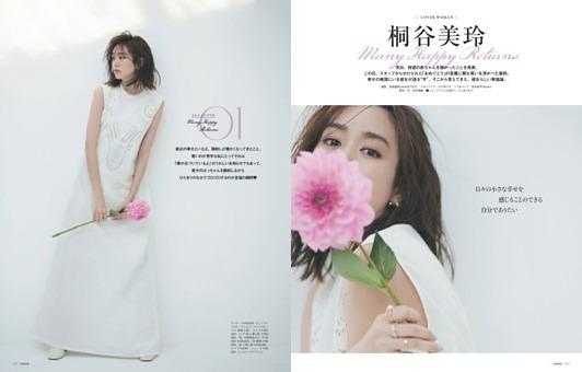 COVER WOMAN 桐谷美玲 Many Happy Returns