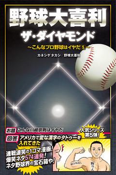野球大喜利ザ・ダイヤモンド こんなプロ野球はイヤだ5