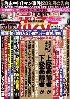 週刊ポスト 2019年8月16日/23日合併号