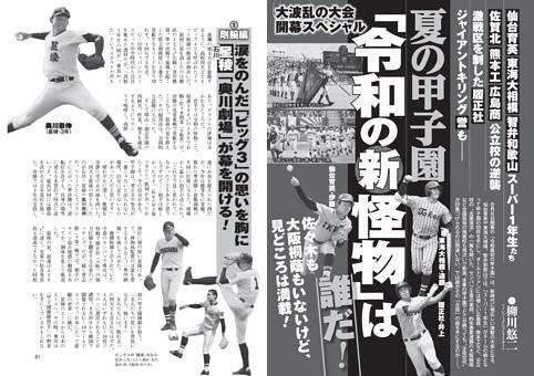 【大波乱の大会開幕スペシャル】夏の甲子園「令和の新怪物」は誰だ!