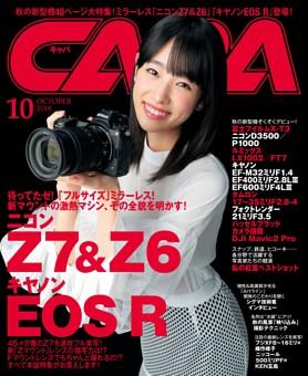 CAPA 2018年10月号