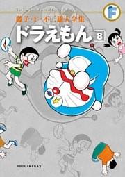 藤子・F・不二雄大全集 ドラえもん 8