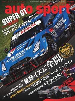 auto sport No.1560  2021年10月1日号