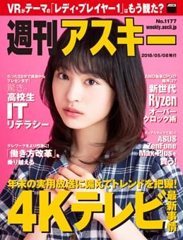週刊アスキー No.1177(2018年5月8日発行)