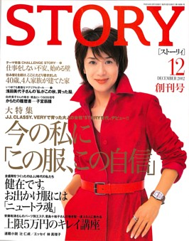 STORY_2002年 【創刊号】