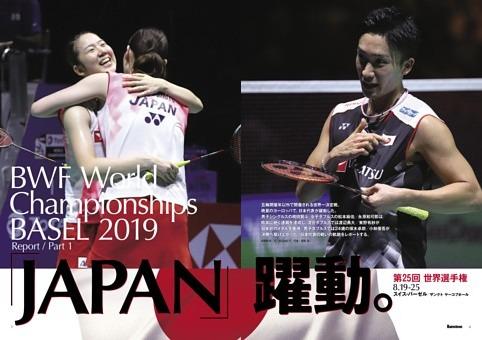 [特集1]世界選手権2019 「JAPAN」躍動。